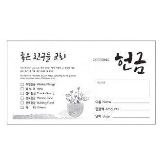 헌금봉투일반002