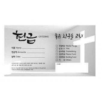 헌금봉투일반003