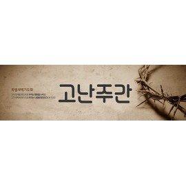 사순/고난/부활배너 008