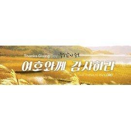 추수감사배너 003