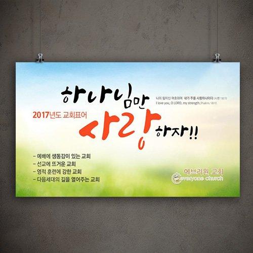 신년표어현수막170119