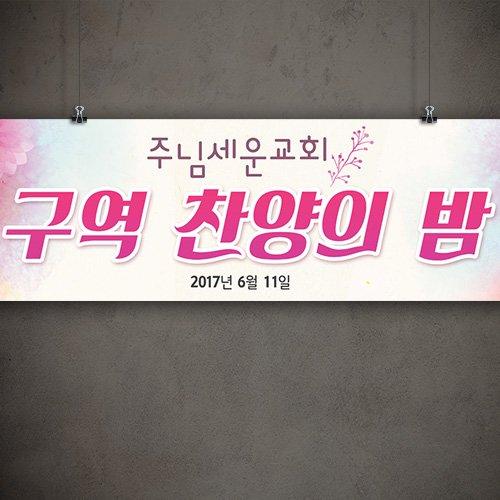 행사현수막170612