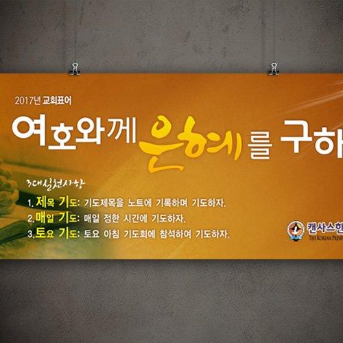 신년표어현수막161228