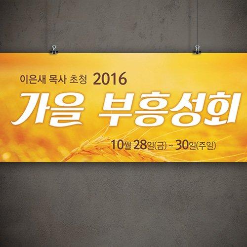 부흥성회현수막161005