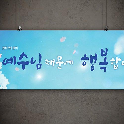 신년표어현수막170103