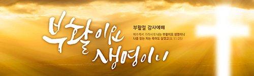 사순/고난/부활배너 001