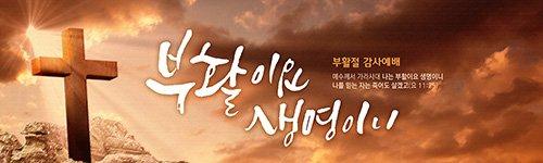사순/고난/부활배너 002