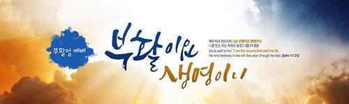 사순/고난/부활배너 003