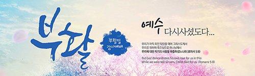 사순/고난/부활배너 004