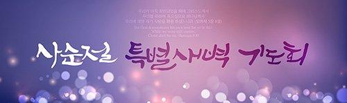 사순/고난/부활배너 006