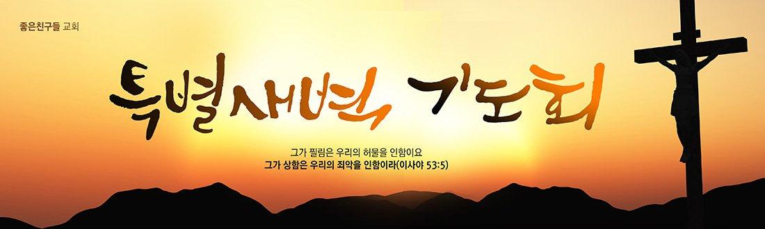 사순/고난/부활배너 009