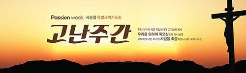 사순/고난/부활배너 010