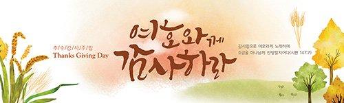 추수감사배너 010