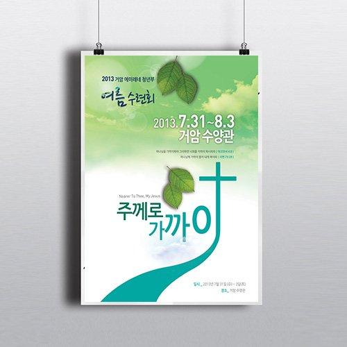 flyer 11'' x 8.5''